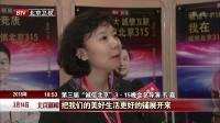 """第三届""""诚信北京""""3·15晚会明晚播出 北京新闻 180314"""