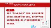 [都市晚高峰]2019年中关村论坛将于10月16日在北京召开