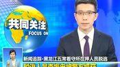 新闻追踪·黑龙江五常看守所在押人员脱逃