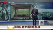 四川四企业荣获第二届中国质量奖提名奖