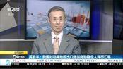 财经头条丨奚君羊:人民币汇率不会出现持续大幅贬值