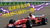 【F1 2019】【上海】对不起!我打败了车王舒马赫!一代V10土星车F2004,上海赛道1分32.533车载!全球排名54!