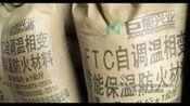 ftc自调温保温材料-北京巨能兴业—在线播放—优酷网,视频高清在线观看