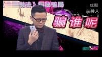 蛋炒FUN第五期:《今日说法》节目主持人遭遇电信诈骗