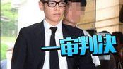 T.O.P吸毒案一审判决, 有期徒刑10个月缓刑2年及罚款1万2000韩元(约合人民币72元)