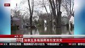 加拿大多地强降雨引发洪灾