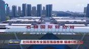 社科院发布 全国百强县榜单福建6地上榜