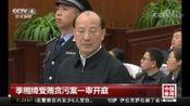 [中国新闻]季缃绮受贿贪污案一审开庭