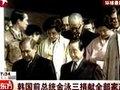 韩国前总统金泳三捐献全部家产