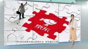刘强东缺席乌镇互联网大会 京东股价大跌