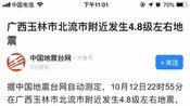 直接被吓醒,19年10月12日22时55分24秒在广东省茂名更新5.2级地震,东莞有明显震感