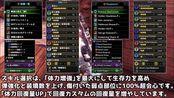 tatsuffy【MHWI】冰咒龙2分半重弩回復通常弹装備紹介