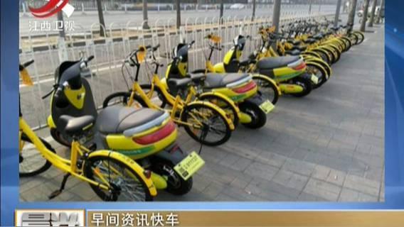 北京紧急叫停共享电动单车