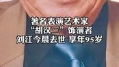5月1日,著名表演艺术家、胡汉三 扮演者刘江去世,享年95岁。