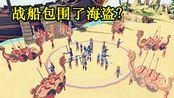 全面战争模拟器:战船包围了海盗?总感觉有哪里不对!