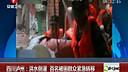 四川泸州:洪水倒灌 百名被困群众紧急转移 超级新闻场 160621