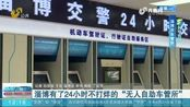 """方便!淄博:首个24小时不打烊的""""无人自助车管所""""正式上线"""