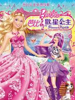 芭比娃娃之歌星公主