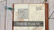 TN轻复古vol.16/第一次尝试素材叠加风格/失败orz