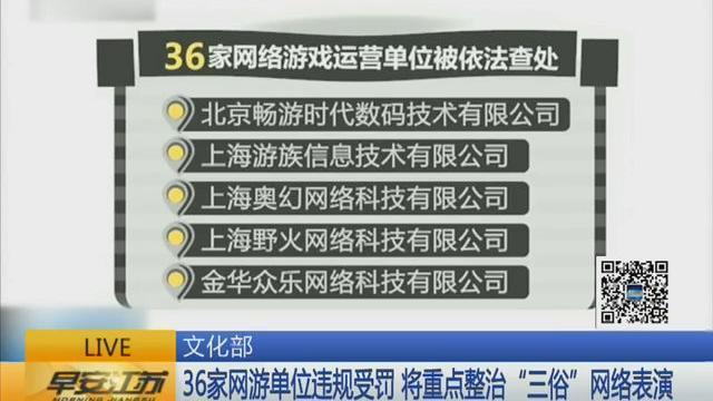 """文化部 36家网游单位违规受罚 将重点整治""""三俗""""网络表演"""