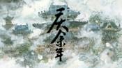 李沁-林婉儿VR互动《庆余年》小剧场