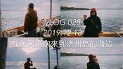 【VLOG 028】冬天再次来到济州岛的海边|涯月邑|柯基咖啡馆|撸狗狗