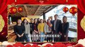武汉大学全球校友给大家拜年了,祝大家新的一年百毒不侵,武汉加油!!!
