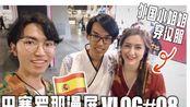 VLOG#08   国外漫展搭讪汉服小姐姐   起晚错过AKB48?  西班牙大V说中文   巴塞罗那漫展   中西双字字幕