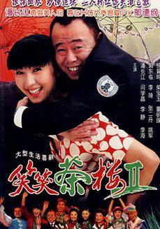 笑笑茶楼第2部(海外剧)
