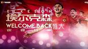 【广州恒大】官方:上海上港前锋埃尔克森回归广州恒大