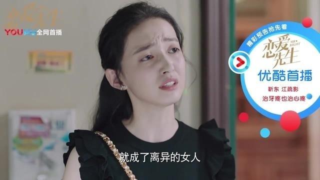 恋爱先生37集 花娉婷感情失意,恋爱先生程皓被人质疑