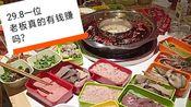 [自助火锅] 300种菜品,29.8一位随便吃,包括酒水,老板疯了吗?