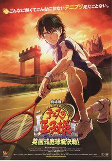 网球王子(英式庭球城决战)