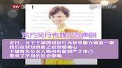 王婧涉嫌吸毒被抓 经纪公司向公众道歉