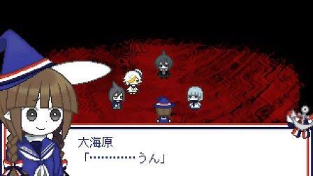 【岚少实况】大海原与大海原 第十五回【海底纯爱RPG】