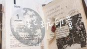 【TN5】印章拼贴 轻复古 tn护照本拼贴 cy印章 田丸印章