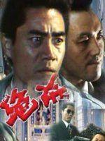 绝杀(战争片)