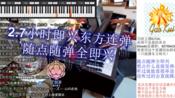 这波啊,这波是2.7小时东方钢琴曲即兴串烧(3月15日thbwiki直播间直播录像)