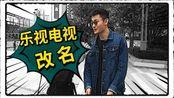 """乐视电视更名""""乐融 Letv""""!去贾跃亭留孙宏斌,能否突围?"""