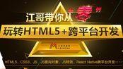 """江哥带你从""""零""""玩转Html5 + 跨平台开发.23-背景相关(这是最后一次更新,以后真的没了)"""