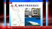 """北京地铁昌平线试运行 各站酷似""""蜂巢"""""""