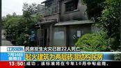 江苏常熟火灾已致22人死亡 探访事发现场