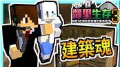 【我的世界│邻里生存3】#01 燃烧建筑魂 山林聚落 (Feat.G白,JoseTaro)│NeighbourCraft3