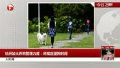 杭州加大养狗管理力度:将规定遛狗时间
