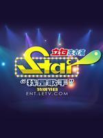 Star 我是歌手特别版