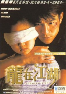 龙在江湖 1998版(剧情片)