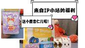 【阿子の盲盒时间】来自IP小站的福利!!送小鹿杏仁儿咯!!11月15日开奖