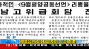 朝鲜:朝媒公布朝韩高级别会谈成果