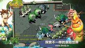 中石器时代极品人www.515sq.com石器时代起源石器任务7.5支离破碎VS假日倾情_2重返石器时代
