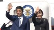 日本首相安倍晋三夫妇启程访华 开始为期3天访华行程